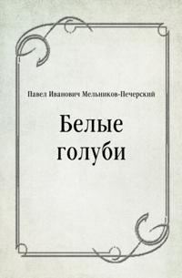 Belye golubi (in Russian Language)