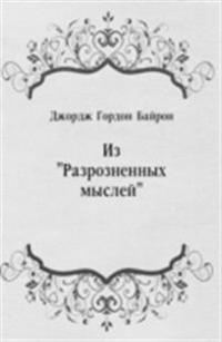 Iz &quote;Razroznennyh myslej&quote; (in Russian Language)