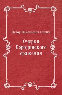 Ocherki Borodinskogo srazheniya (in Russian Language)