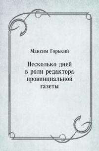 Neskol'ko dnej v roli redaktora provincial'noj gazety (in Russian Language)