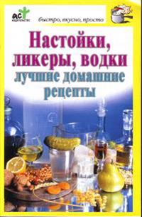 Nastojki  likery  vodki. Luchshie domashnie recepty (in Russian Language)