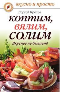 Koptim, vyalim, solim. Vkusnee ne byvaet! (in Russian Language)