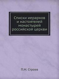 Spiski Ierarhov I Nastoyatelej Monastyrej Rossijskoj Tserkvi