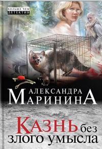 Marinina, A: Kazn bez zlogo umysla
