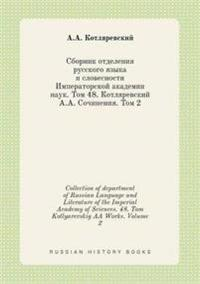 Collection of Department of Russian Language and Literature of the Imperial Academy of Sciences. 48. Tom Kotlyarevskiy AA Works. Volume 2