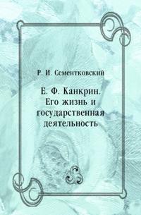 E. F. Kankrin. Ego zhizn' i gosudarstvennaya deyatel'nost' (in Russian Language)