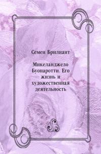 Mikelandzhelo Buonarotti. Ego zhizn' i hudozhestvennaya deyatel'nost' (in Russian Language)