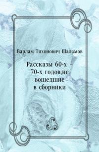 Rasskazy 60-h - 70-h godov  ne voshedshie v sborniki (in Russian Language)