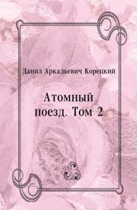 Atomnyj poezd. Tom 2 (in Russian Language)