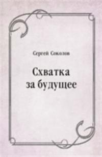 Shvatka za buducshee (in Russian Language)