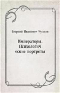 Imperatory. Psihologicheskie portrety (in Russian Language)
