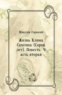 ZHizn' Klima Samgina (Sorok let). Povest'. CHast' vtoraya (in Russian Language)