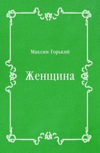 ZHencshina (in Russian Language)
