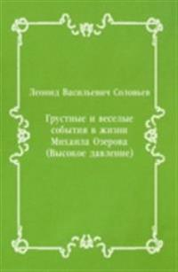 Grustnye i veselye sobytiya v zhizni Mihaila Ozerova (Vysokoe davlenie) (in Russian Language)