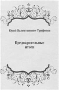Predvaritel'nye itogi (in Russian Language)