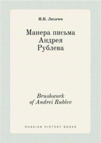 Brushwork of Andrei Rublev