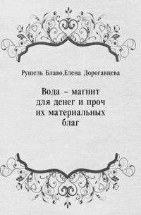 Voda - magnit dlya deneg i prochih material'nyh blag (in Russian Language)