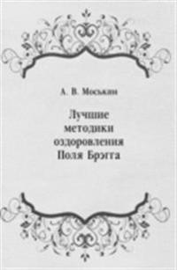 Luchshie metodiki ozdorovleniya Polya Bregga (in Russian Language)