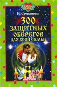 300 zaschitnyh oberegov dlya vsej semi