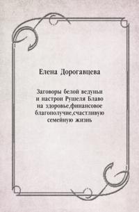 Zagovory beloj vedun'i i nastroi Rushelya Blavo na zdorov'e  finansovoe blagopoluchie  schastlivuyu semejnuyu zhizn' (in Russian Language)