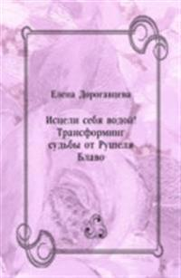Isceli sebya vodoj! Transforming sud'by ot Rushelya Blavo (in Russian Language)