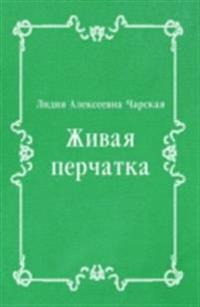 ZHivaya perchatka (in Russian Language)
