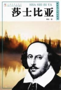 World celebrity biography books:Shakespeare