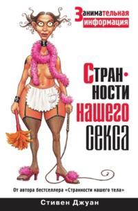 Strannosti nashego seksa (in Russian Language)