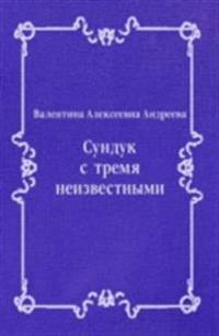 Sunduk s tremya neizvestnymi (in Russian Language)