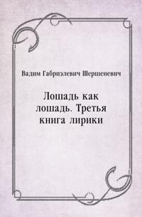 Loshad' kak loshad'. Tret'ya kniga liriki (in Russian Language)