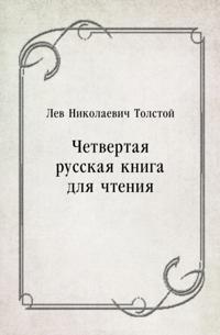 CHetvertaya russkaya kniga dlya chteniya (in Russian Language)