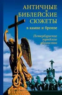 Antichnye i biblejskie sjuzhety v kamne i bronze