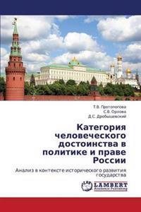 Kategoriya Chelovecheskogo Dostoinstva V Politike I Prave Rossii