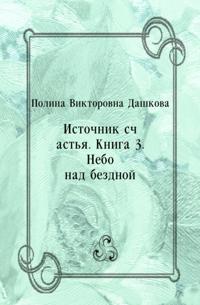 Istochnik schast'ya. Kniga 3. Nebo nad bezdnoj (in Russian Language)