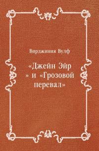 &quote;Dzhejn Ejr&quote; i &quote;Grozovoj pereval&quote; (in Russian Language)