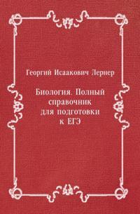 Biologiya. Polnyj spravochnik dlya podgotovki k EGE (in Russian Language)