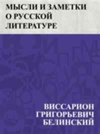 Mysli i zametki o russkoj literature