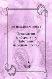 Predislovie k sborniku &quote;Tibetskie narodnye pesni&quote; (in Russian Language)