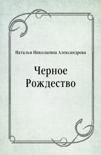 CHernoe Rozhdestvo (in Russian Language)