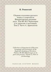 Collection of Department of Russian Language and Literature of the Imperial Academy of Sciences. Volume 86 ?2 Montenegro in Its Past and Present. Volume 2, Part 4