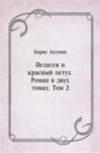 Pelageya i krasnyj petuh. Roman v dvuh tomah. Tom 2 (in Russian Language)