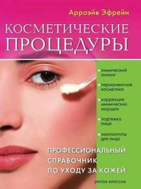 Kosmeticheskie Protsedury. Professional'nyj Spravochnik Po Uhodu Za Kozhej