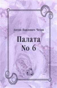 Palata No 6 (in Russian Language)