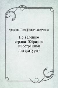Po veleniyu serdca (Obrazcy inostrannoj literatury) (in Russian Language)