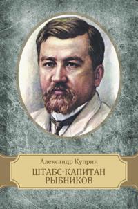 Shtabs-kapitan Rybnikov