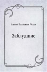 Zabludshie (in Russian Language)