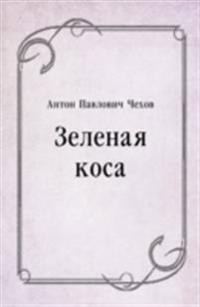 Zelenaya kosa (in Russian Language)