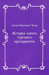 Istoriya odnogo torgovogo predpriyatiya (in Russian Language)