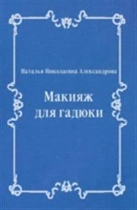 Makiyazh dlya gadyuki (in Russian Language)