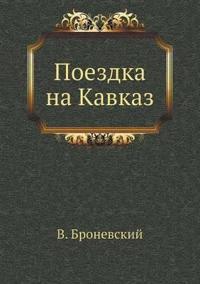 Poezdka Na Kavkaz